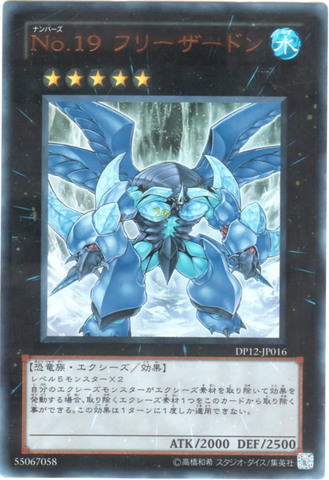 No.19 フリーザードン (Ultra)⑥X/水5