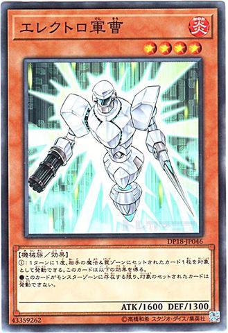 エレクトロ軍曹 (Normal/DP18-JP046)③炎4