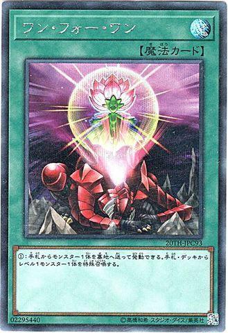 ワン・フォー・ワン (Secret/20TH-JPC93)①通常魔法