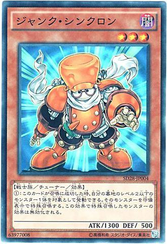 ジャンク・シンクロン (N/N-P/R/Mil-)③闇3