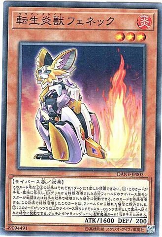 転生炎獣フェネック (Normal/DANE-JP003)