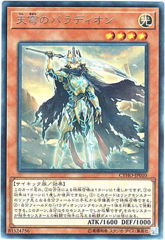 天穹のパラディオン (Rare/CYHO-JP010)