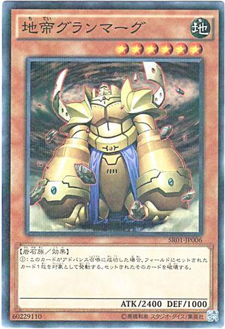 地帝グランマーグ (N-Parallel/SR01-JP006)