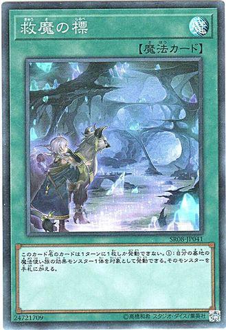 救魔の標 (Super/SR08-JP041)・SR08①通常魔法