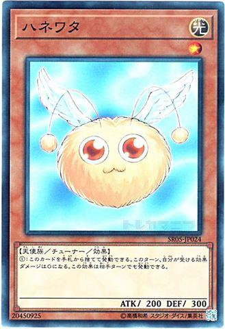 ハネワタ (Normal/SR05-JP024)③光1