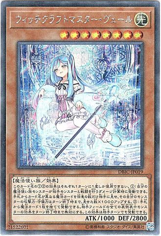 ウィッチクラフトマスター・ヴェール (Secret/DBIC-JP019)③光8