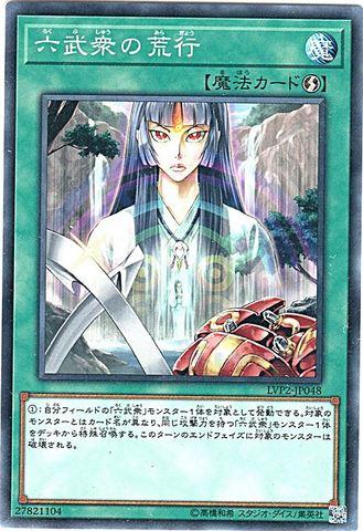 六武衆の荒行 (N/R)①速攻魔法