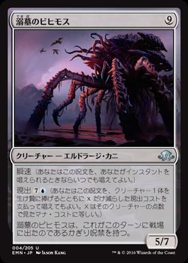 溺墓のビヒモス/Drownyard Behemoth/EMN-004/U/無色