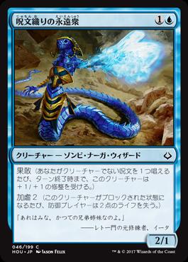 呪文織りの永遠衆/Spellweaver Eternal/HOU-046/C/青