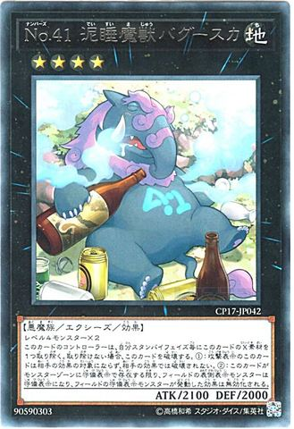 No.41 泥睡魔獣バグースカ (Rare/CP17-JP042)