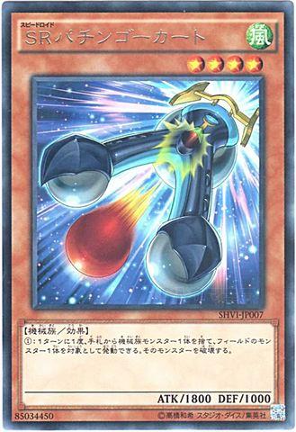SRパチンゴーカート (Rare/SHVI-JP007)