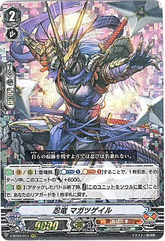 忍竜 マガツゲイル RRR VBT03/011(ぬばたま)
