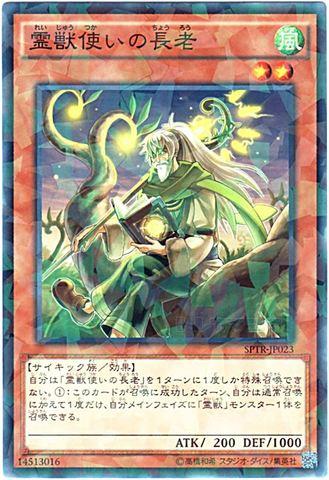 霊獣使いの長老 (N-Parallel/SPTR)