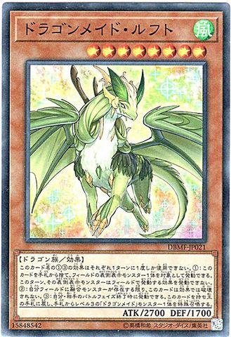 ドラゴンメイド・ルフト (Super/DBMF-JP021)③風8