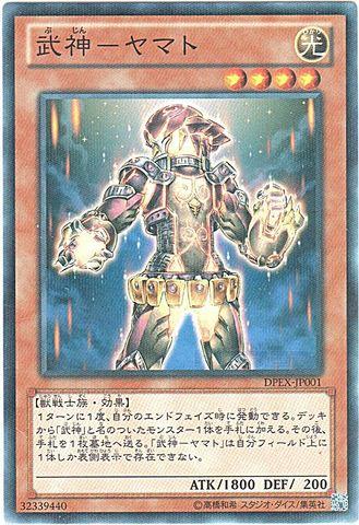 武神-ヤマト (N-Parallel)