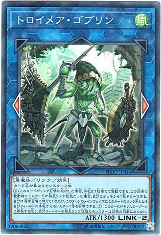 トロイメア・ゴブリン (Super/FLOD-JP044)トロイメア⑧L/風2
