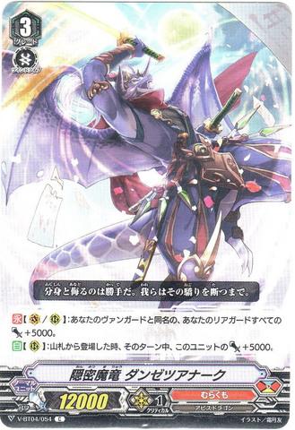 隠密魔竜 ダンゼツアナーク C(VBT04/054)
