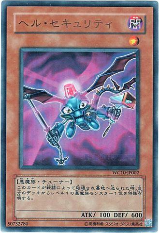 ヘル・セキュリティ (Ultra)③闇1