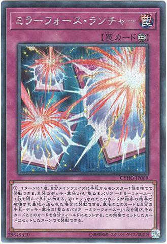 ミラーフォース・ランチャー (Secret/CYHO-JP069)
