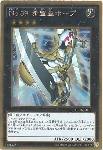No.39 希望皇ホープ (Gold/GP16-JP013)