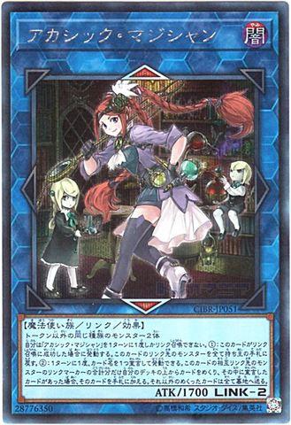 アカシック・マジシャン (Secret/CIBR-JP051)⑧L/闇2