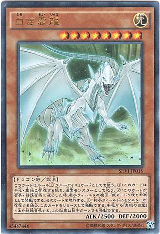 白き霊龍 (Ultra/SHVI-JP018)