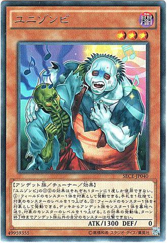ユニゾンビ (Rare/SECE-JP040)③闇3