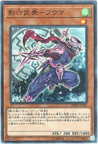 影六武衆-フウマ (Super/DBSW-JP001)