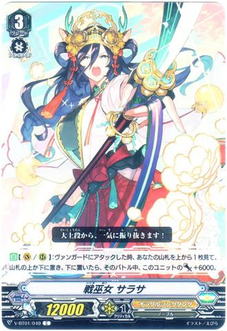 戦巫女 サラサ C(VBT01/049)