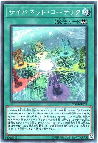 サイバネット・コーデック (Super/SD34-JP024)①永続魔法
