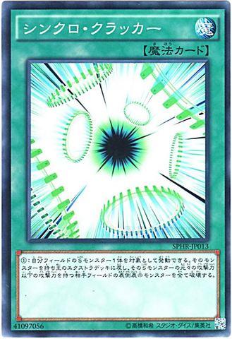 シンクロ・クラッカー (N/N-P/SPHR-JP013)①通常魔法