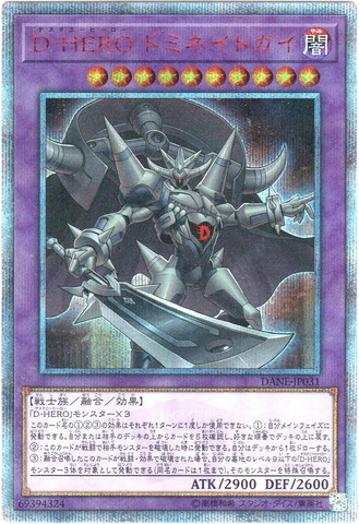 D-HERO ドミネイトガイ (20th Secret/DANE-JP031)⑤融合闇10