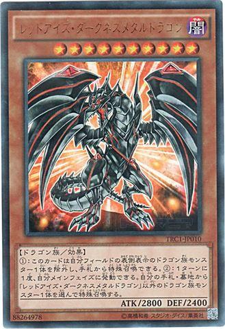 レッドアイズ・ダークネスメタルドラゴン (Ultra)