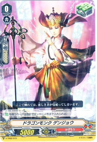 ドラゴンモンク ゲンジョウ(VTD02/015)