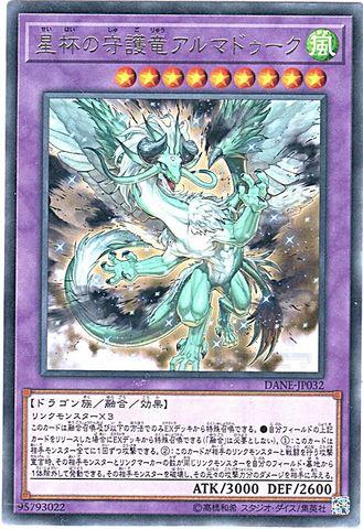 星杯の守護竜アルマドゥーク (Rare/DANE-JP032)⑤融合風9