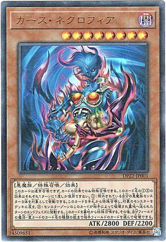 カース・ネクロフィア (Ultra/DP22-JP001)・DP22③闇8