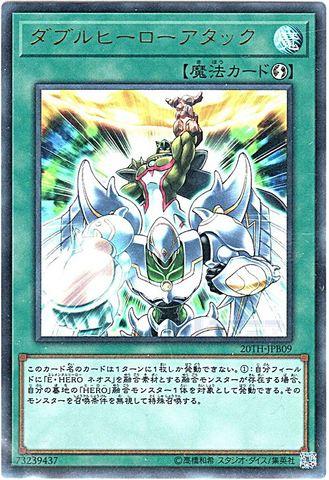 ダブルヒーローアタック (Ultra/20TH-JPB09)①速攻魔法