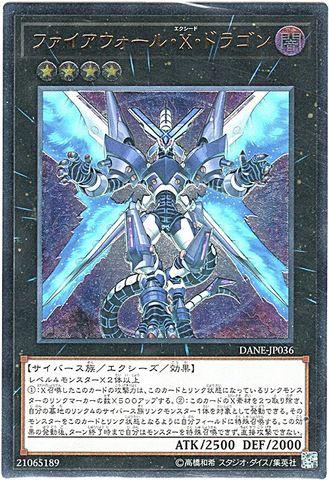 ファイアウォール・X・ドラゴン (Ultimate/DANE-JP036)⑥X/闇4