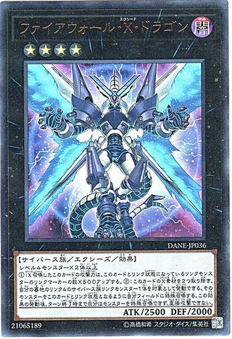 ファイアウォール・X・ドラゴン (Ultra/DANE-JP036)⑥X/闇4