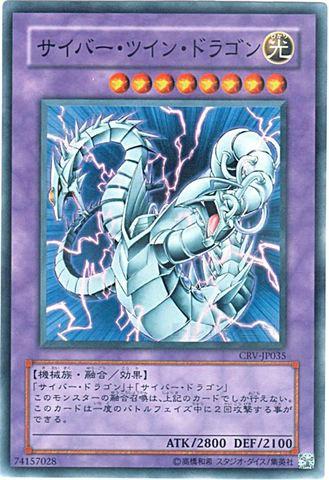 サイバー・ツイン・ドラゴン (Super/CRV-JP035)⑤融合光8