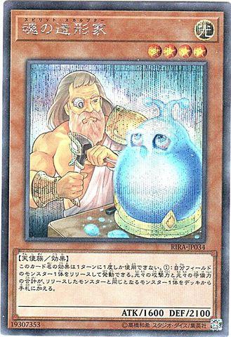 魂の造形家 (Secret/RIRA-JP034)③光4