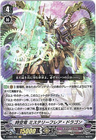 時空竜 ミステリーフレア・ドラゴン VR VEB04/002(ギアクロニクル)