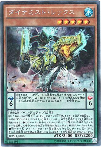 ダイナミスト・レックス (Secret/BOSH-JP029)③水5