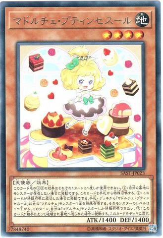 マドルチェ・プティンセスール (Rare/SAST-JP023)