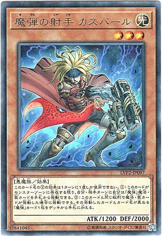 魔弾の射手 カスパール (Rare/LVP2-JP097)