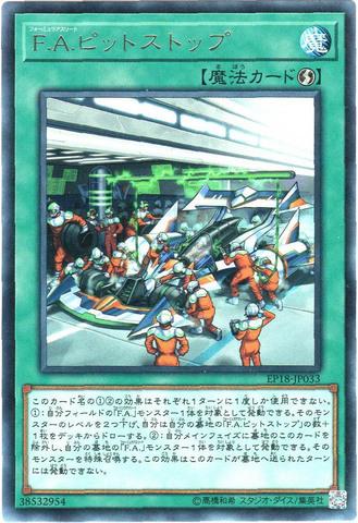 F.A.ピットストップ (Rare/EP18-JP033)①速攻魔法