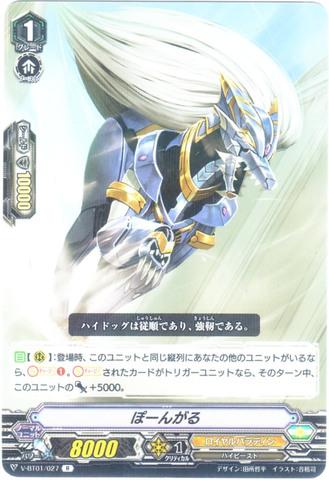 ぽーんがる R(VBT01/027)