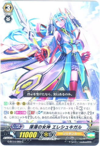深潭の女神 エレシュキガル C(GBT14/065)