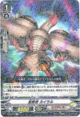 星骸者 カイラル R VEB06/029(リンクジョーカー)