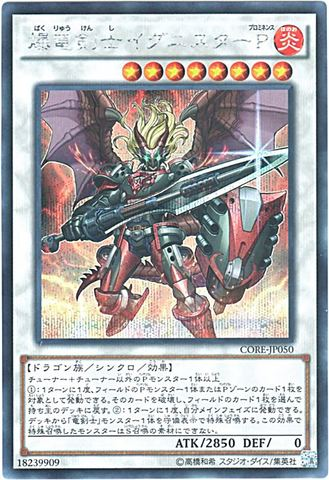 爆竜剣士イグニスターP (Secret/CORE-JP050)
